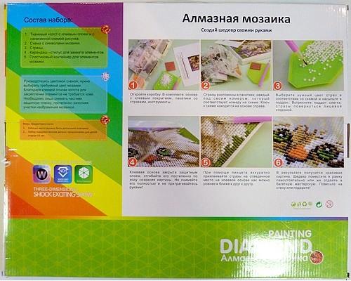"""Алмазная мозаика 3D  40х50 """"Родной край"""""""