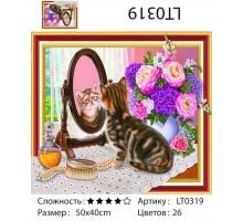 Алмазная мозаика 3D « Кот и зеркало» 40х50