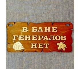 Табличка для бани «В бане генералов нет»