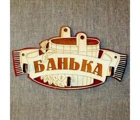 Вешалка в баню на 3 крючка «Банька»