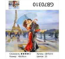 """Алмазная мозаика  30х40 """"Поцелуй под зонтом"""""""