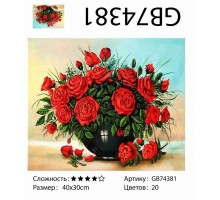 "Алмазная мозаика  30х40 ""Букет красных роз"""