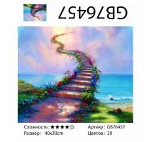 "Алмазная мозаика  30х40 ""Лестница в небо"""