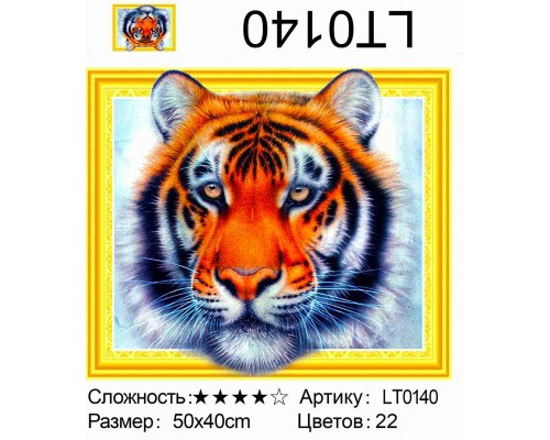 "Алмазная мозаика 3D  40х50 ""Портрет тигра"""