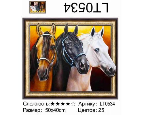 "Алмазная мозаика 3D  40х50 ""Три коня"""