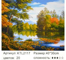 "Картина по номерам 30x40 ""Август"""