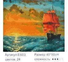 "Картина-раскраска по номерам 40x50 ""Алый парус"""