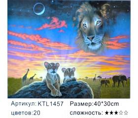 "Картина по номерам 30х40 ""Львиные мечты"" KTL1457"