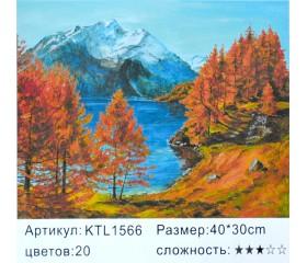 "Картина по номерам 30х40 ""Байкал"" KTL1566"