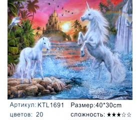 "Картина по номерам 30х40 ""Единороги"" KTL1691"
