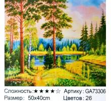 """Алмазная мозаика """"Лесное озеро""""  40х50"""
