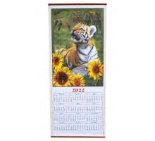 """Календарь символ 2022 года """"Тигр"""""""