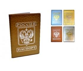 Обложка для паспорта ПВХ