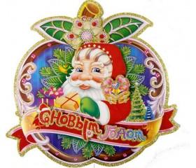 Панно с блёстками «Дед Мороз»