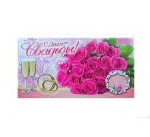 Конверт для денег «С днем свадьбы»