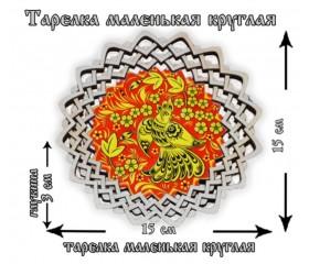 Тарелка маленькая круг