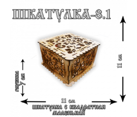 Шкатулка №8,1