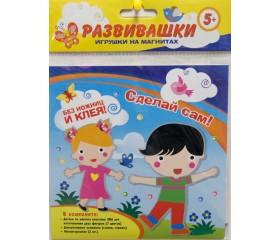 Набор для творчества «Дети»