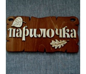 Табличка для бани «Парилочка»