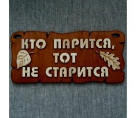 Табличка для бани «Кто парится, тот не старится»
