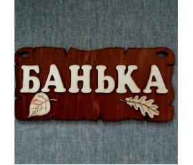 Табличка для бани «Банька»