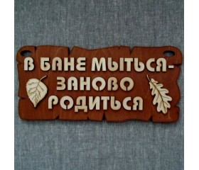 Табличка для бани «В бане мыться, заново родиться»
