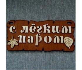 Табличка для бани «С лёгким паром»