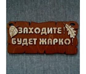 Табличка для бани «Заходите! Будет жарко! »