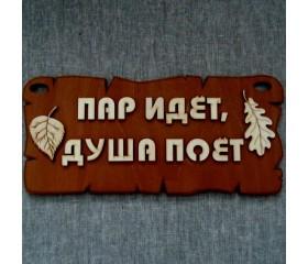 Табличка для бани «Пар идёт, душа поёт»