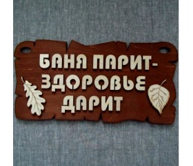 Табличка для бани «Баня парит-здоровье дарит»