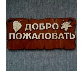 Табличка для бани «Добро пожаловать»