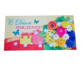 Конверт для денег «С Днем Рождения»