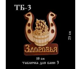 Табличка для бани  «Подкова Здоровья» большая